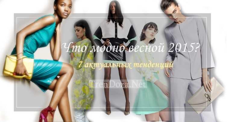 Что модно весной 2015 года? 7 актуальных тенденций