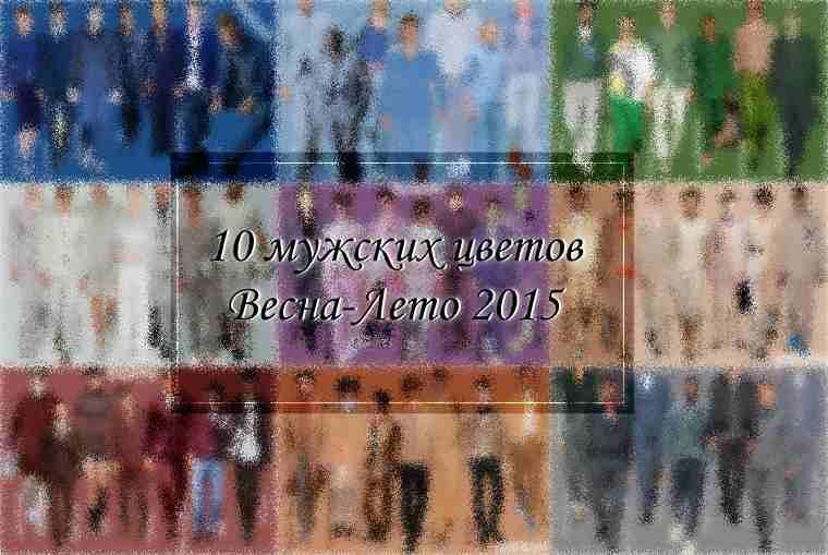 Модные мужские цвета весна лето 2015