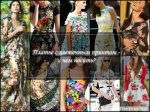 Платье с цветочным принтом: с чем носить?