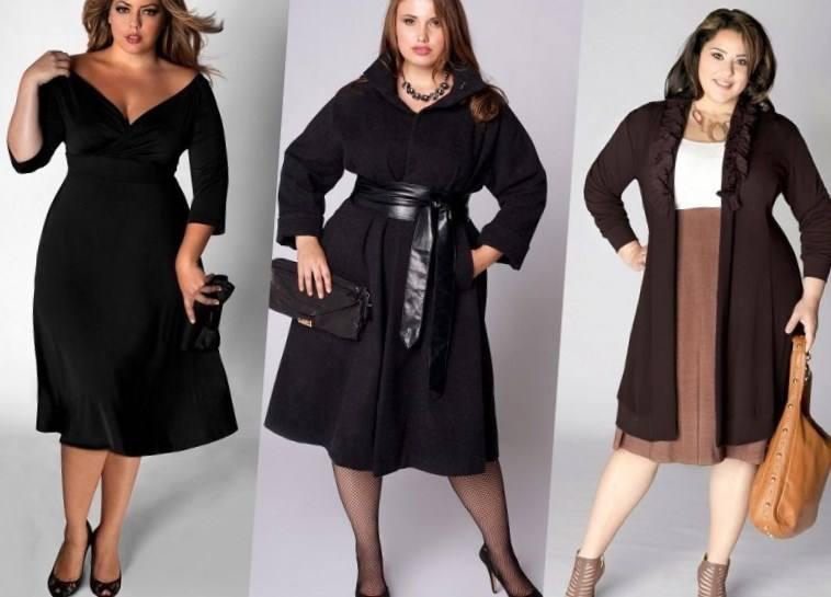 Модная Одежда Для Полных Где Купить