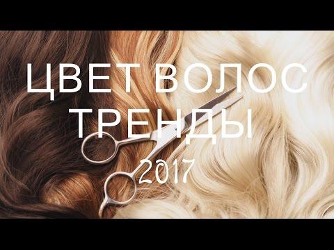 ЦВЕТ ВОЛОС 2017 ТРЕНДЫ   Модное окрашивание   YourBestBlog