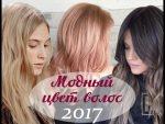 Cамые трендовые виды окрашивания и модные цвета волос 2017 года