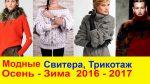 Модные СВИТЕРА, КОФТЫ, КАРДИГАНЫ *ТРИКОТАЖ 2017