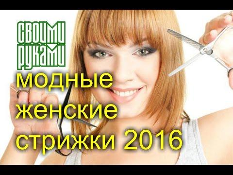 Модные Женские Стрижки 2016.