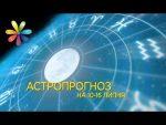 Астропрогноз на 10-16 июля от Рафаила Бражеева + субтитры – Все буде добре. Выпуск 1049 от 10.07.17