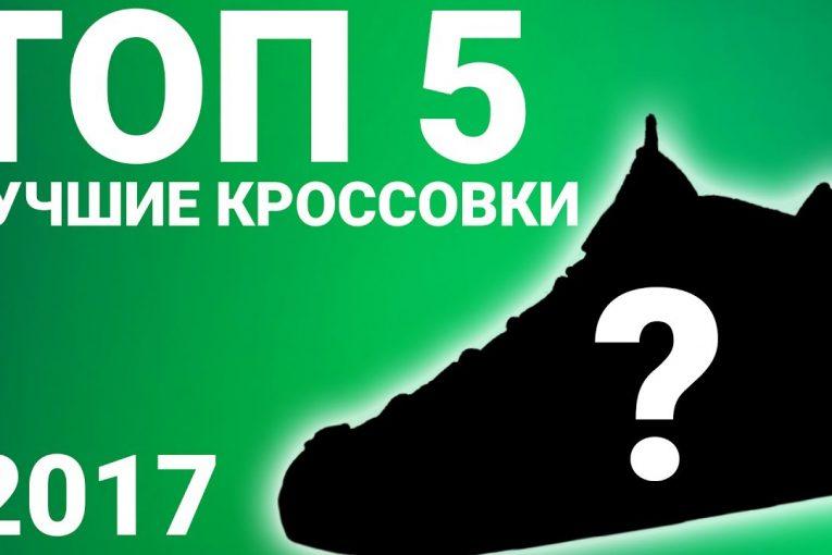 ТОП ЛУЧШИХ КРОССОВОК 2017 ГОДА