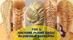 Топ 5. Косы Рыбий хвост, разные варианты. Видео-уроки. Hair tutorial.