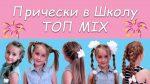 5 Быстрых и Красивых причесок в школу. 5 quick and beautiful hairstyle to school