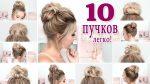 10 небрежных пучков на 1 сентября, в школу, на каждый день ★ Для длинных , средних волос