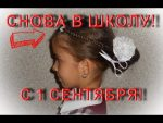 ♥ПРИЧЕСКА В ШКОЛУ САМОЙ СЕБЕ/ПРИЧЕСКА НА  1 СЕНТЯБРЯ♥