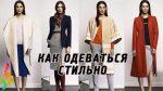 КАК ОДЕВАТЬСЯ СТИЛЬНО Фото 39 Модных Советов как Женщине Выглядеть Стильно! HOW TO DRESS STYLISH