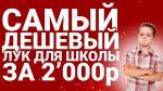 САМЫЙ ДЕШЕВЫЙ ЛУК ДЛЯ ШКОЛЫ ЗА 2000 РУБЛЕЙ