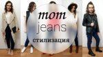 Стилизация Мам-джинс .MOM Jeans Styling. С чем носить, как сочетать? идеи  lookbook