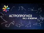 Гороскоп на неделю с 2 по 8 октября от Яны Пасынковой – Все буде добре. Выпуск 1097 от 02.10.17