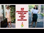 12 самых универсальных вещей гардероба, которые идут всем женщинам! 12 непростительных ошибок стиля!