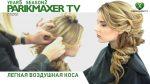 Лёгкая воздушная коса ✭✭✭✭✭ Елена Войнова. Парикмахер тв.