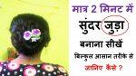 hairstyles | मात्र 2 मिनट में जुड़ा Juda Hairstyle | hairstyles for girls | easy hairstyles