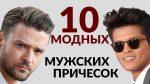 10 САМЫХ модных мужских стрижек 2017 года