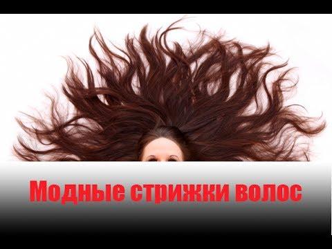 модные стрижки волос 2017