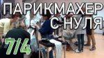 Базовый курс «Премиум парикмахер с нуля» 7 сезон / 4 серия