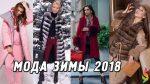 МОДА ОСЕНЬ-ЗИМА 2017-2018 фото новинки Модная верхняя одежда: тренды тенденции Winter fashion trends