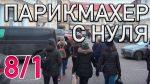 Базовый курс «Премиум парикмахер с нуля» 8 сезон / 1 серия