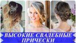 Лучшие прически на свадьбу собранные волосы