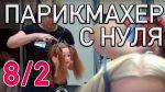 Базовый курс «Премиум парикмахер с нуля» 8 сезон / 2 серия