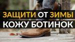 Зимние мужские ботинки | Как ухаживать за обувью?