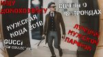 Vlog: Ищу домохозяйку!  Мужская мода 2018  Мужской парфюм  Споры о Стероидах  GUCCI