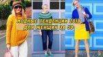 МОДНЫЕ ТЕНДЕНЦИИ 2018 ДЛЯ ЖЕНЩИН ЗА 50 Как одеваться после 50 Fashion over 50 2018