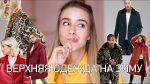 ТРЕНДЫ ВЕРХНЕЙ ОДЕЖДЫ ЗИМЫ 2017/2018, МУЖСКОЙ И ЖЕНСКИЙ ГАРДЕРОБ: МОЙ ТОП 5