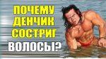 Почему Денис Борисов Состриг Длинные Волосы?