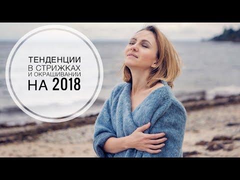 Основные тренды в стрижках и окрашивании на 2018 год
