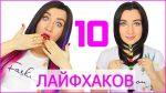 10 лайфхаков для волос.10 Hair Hacks Every Girl Should Know