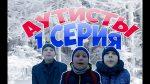 СНЕГ И СТРИЖКА l Трэш шоу Аутисты 1 серия 2 сезон