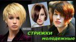 ♥  Модные женские стрижки на короткие волосы молодежные 80 фото