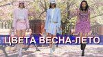 Модные цвета в одежде весна-лето 2018