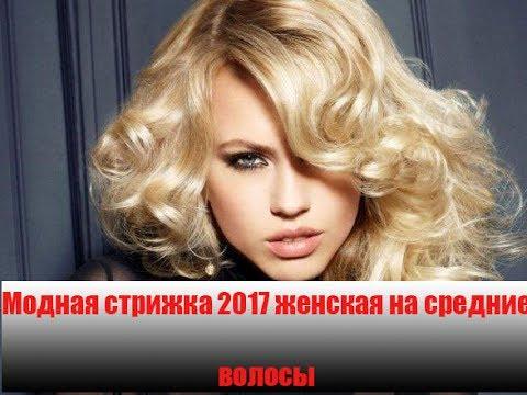 модная стрижка 2017 женская на средние волосы