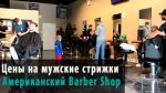 #10 Цены на мужские стрижки.  Американский Barber Shop