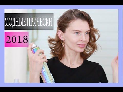 Модные прически 2018 +3 Лучшие прически (KatyaWORLD)