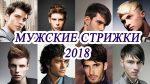 Топ 10 модных мужских стрижек. мужские прически 2018