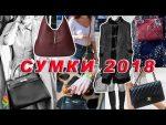 Модные сумки 2018 фото модели, тенденции, тренды, цвета Какие сумки будут модными весной-летом 2018