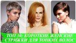 ТОП 30 короткие женские стрижки для тонких волос