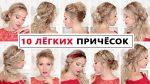 10 ПРИЧЁСОК на 8 МАРТА для длинных и средних волос — быстро и легко!
