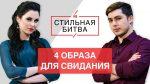 Юля Пушман и Слава Басюл. 4 образа для свидания на 8 марта. Остин|Ostin