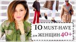 10 СТИЛЬНЫХ MUST-HAVE ДЛЯ ЖЕНЩИН 40+