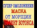 СОДА — РЕЗУЛЬТАТ ЧЕРЕЗ 3 МИНУТЫ — ЭФФЕКТ БОТОКСА  21.04. 2018 г.