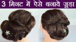 Hairstyle Tutorial: 3 मिनट में बनाये ये स्टाइलिश जुड़ा | Bun Hairstyle | Boldsky