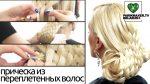 Прическа из переплетенных волос. (teaser)  парикмахер тв